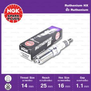 NGK หัวเทียน Ruthenium HX ขั้ว Ruthenium LTR7BHX - Made in Japan