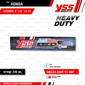 YSS โช๊คแก๊ส Heavy Duty for DTG PLUS ใช้อัพเกรดสำหรับ Honda Zoomer X 110 '12-'15【 OB222-330T-15-38P 】 โช๊คเดี่ยวหลังสปริงดำ [ โช๊ค YSS แท้ 100% พร้อมประกันศูนย์ 6 เดือน ]