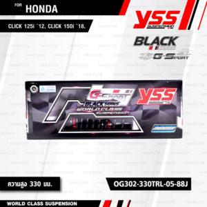 YSS โช๊คแก๊ส G-Sport Black Series ใช้อัพเกรดสำหรับ Click125i '12 / Click150i '18【 OG302-330TRL-05-88J 】 โช๊คเดี่ยวหลัง สปริงดำ / กระบอกดำ [ โช๊ค YSS แท้ 100% พร้อมประกันศูนย์ 6 เดือน ]