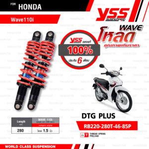 YSS โช๊คแก๊ส DTG PLUS WAVE โหลด ใช้อัพเกรดสำหรับ Honda Wave110i【 RB220-280T-46-85P 】 โช๊คคู่หลังสปริงแดง [ โช๊ค YSS แท้ 100% พร้อมประกันศูนย์ 6 เดือน ]