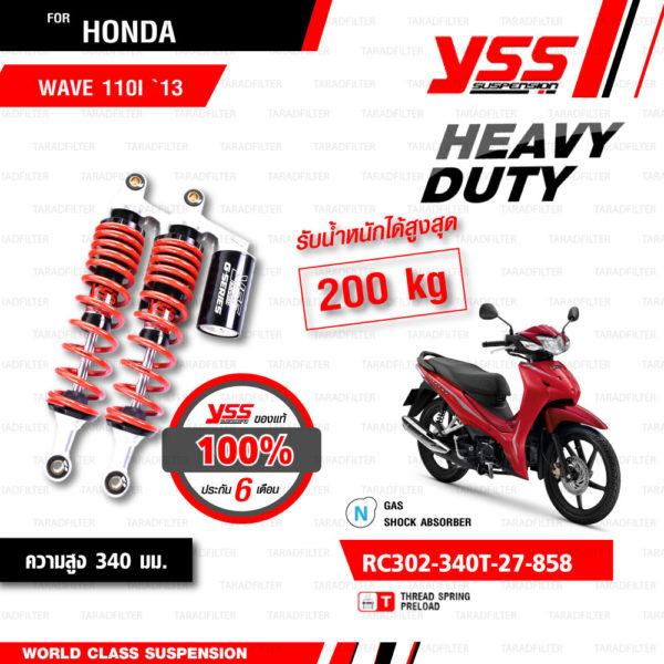 YSS โช๊คแก๊ส Heavy Duty G-Series ใช้อัพเกรดสำหรับ Honda Wave110i Wave125i【 RC302-340T-27-858 】 โช๊คคู่หลังสปริงแดง/กระบอกดำ [ โช๊ค YSS แท้ 100% พร้อมประกันศูนย์ 6 เดือน ]