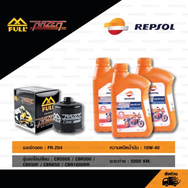 FULL RAZER ชุดถ่ายน้ำมันเครื่องสังเคราะห์แท้ 100% REPSOL MOTO SINTETICO 4T [ 10w-40 ] พร้อมกรองเครื่อง ใช้สำหรับ CB500X / CBR500 / CB650F / CBR650 / CBR1000RR