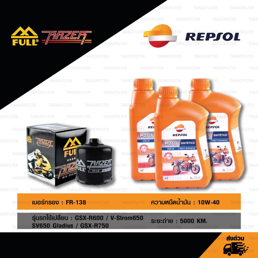 FULL RAZER ชุดถ่ายน้ำมันเครื่องสังเคราะห์แท้ 100% REPSOL MOTO SINTETICO 4T [ 10w-40 ] พร้อมกรองเครื่อง ใช้สำหรับ GSX-R600 / V-Strom650 / SV650 Gladius / GSX-R750