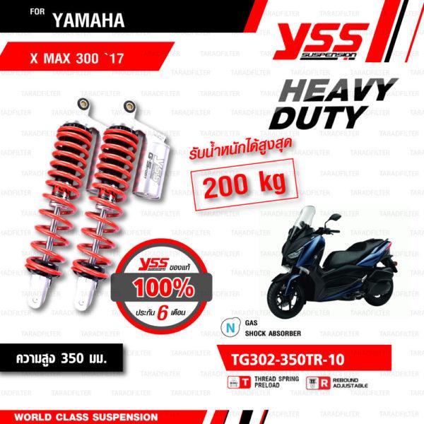 YSS โช๊คแก๊ส Heavy Duty for G-Sport ใช้อัพเกรดสำหรับ XMAX 300 '17 【 TG302-350TR-10 】 โช๊คคู่หลังสปริงแดง / กระบอกเงิน [ โช๊ค YSS แท้ 100% พร้อมประกันศูนย์ 6 เดือน ]