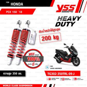 YSS โช๊คแก๊ส Heavy Duty for G-Sport ใช้อัพเกรดสำหรับ Honda PCX 150 ปี 2018 ขึ้นไป【 TG302-350TRL-09-J 】 โช๊คคู่หลังสปริงแดง/กระบอกเงิน [ โช๊ค YSS แท้ 100% พร้อมประกันศูนย์ 6 เดือน ]