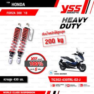 YSS โช๊คแก๊ส Heavy Duty for G-Sport ใช้อัพเกรดสำหรับ Honda FORZA 300 ปี 2018 ขึ้นไป【 TG302-430TRL-02-J 】 โช๊คคู่หลังสปริงแดง/กระบอกเงิน [ โช๊ค YSS แท้ 100% พร้อมประกันศูนย์ 6 เดือน ]