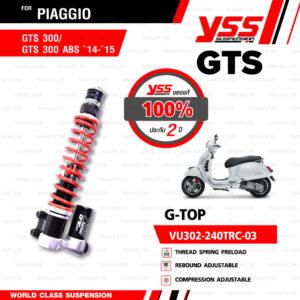YSS โช๊คแก๊สหน้าและหลัง ใช้สำหรับ Vespa GTS 【 VU302-240TRC-03 】,【 TZ302-340TR 】 โช๊คหน้าสปริงแดง / โช๊คหลังสปริงแดง [ โช๊ค YSS แท้ 100% พร้อมประกันศูนย์ 2 ปี ]