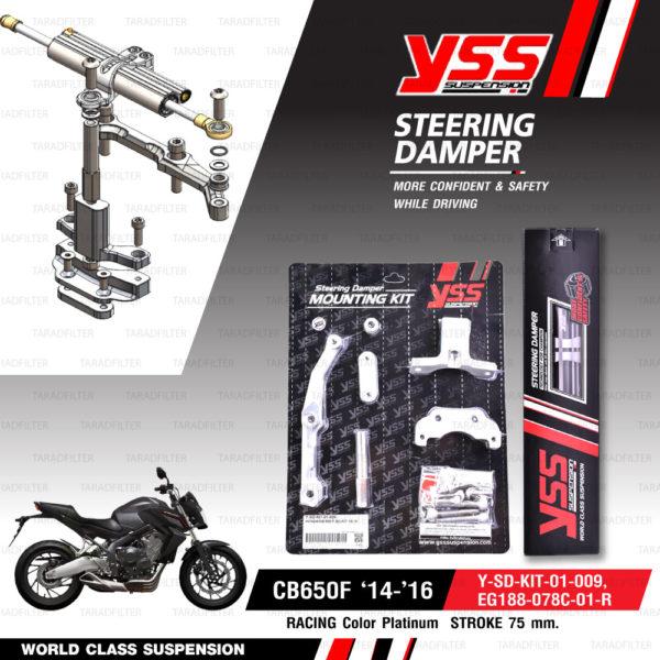 YSS ชุดกันสะบัดพร้อมขาจับ STEERING DAMPER CLAMP SET รุ่น Racing สำหรับมอเตอร์ไซค์ CB650F '14-'16 [ EG188-078C-01-R , Y-SD-KIT-01-009 ]