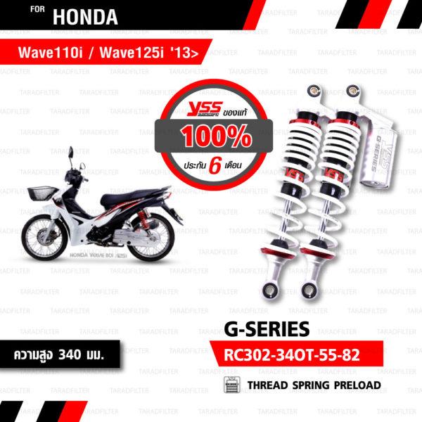 YSS โช๊คแก๊ส G-Series ใช้อัพเกรดสำหรับ Honda Wave110i / 125i ปี 2013 ขึ้นไป【 RC302-340T-55-82 】 โช๊คคู่หลัง สปริงขาว/กระบอกเงิน [ โช๊ค YSS แท้ 100% พร้อมประกันศูนย์ 6 เดือน ]