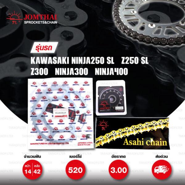 JOMTHAI ชุดโซ่สเตอร์ Pro Series โซ่ X-ring สีเหล็กติดรถ และ สเตอร์สีเหล็กติดรถ ใช้สำหรับมอเตอร์ไซค์ Kawasaki Ninja250 SL / Z250 SL / Z300 / Ninja300 / Ninja400 [14/42]