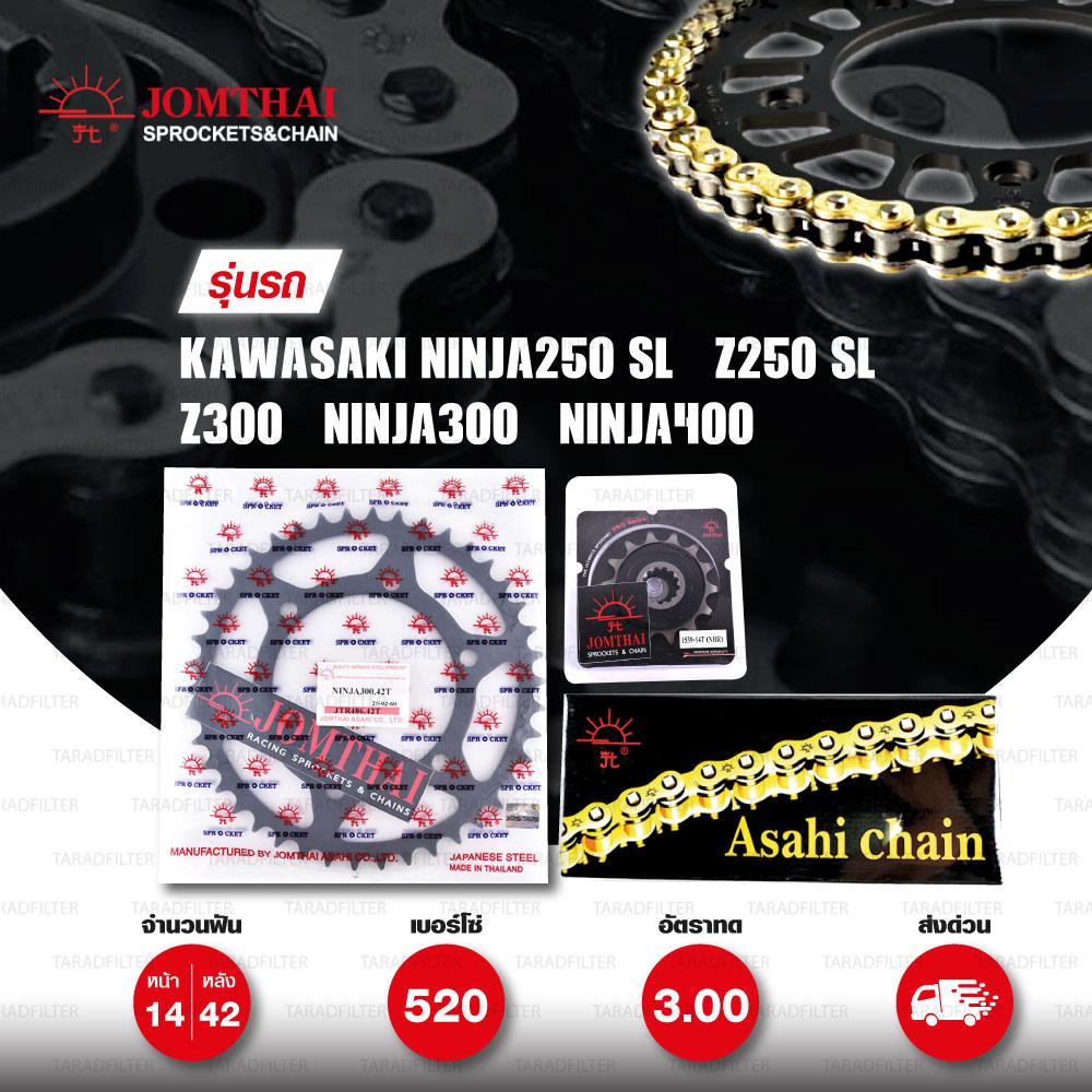 JOMTHAI ชุดโซ่สเตอร์ Pro Series โซ่ X-ring สีทอง และ สเตอร์สีดำ ใช้สำหรับมอเตอร์ไซค์ Kawasaki Ninja250 SL / Z250 SL / Z300 / Ninja300 / Ninja400 [14/42]