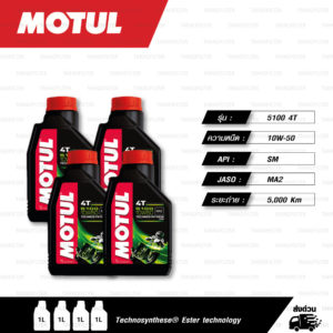 MOTUL 5100 4T [ 10w-50 ] Technosynthese® Ester technology น้ำมันเครื่องกึ่งสังเคราะห์ ผสม Ester บรรจุ 1ลิตร ( จำนวน 4 ขวด )