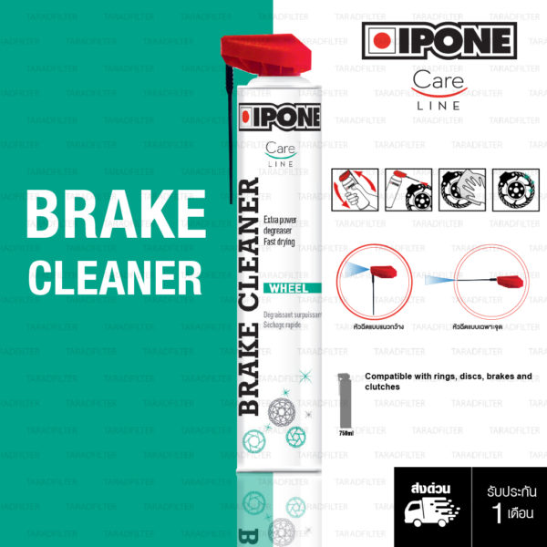 IPONE BRAKE CLEANER สเปร์ล้างเบรก ทำความสะอาดปั๊มเบรก จานเบรก และผ้าเบรก