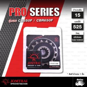 JOMTHAI Pro Series สเตอร์หน้ามียางรองสเตอร์ 15 ฟัน ใช้สำหรับ CB650F CBR650F