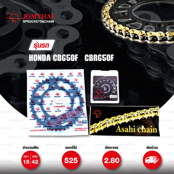 JOMTHAI ชุดโซ่สเตอร์ โซ่ ZX-ring สีทอง และ สเตอร์สีเหล็กติดรถ ใช้สำหรับมอเตอร์ไซค์ Honda CB650F / CBR650F [15/42]