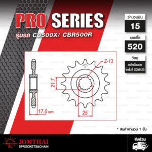 JOMTHAI Pro Series สเตอร์หน้ามียางรองสเตอร์ 15 ฟัน ใช้สำหรับ CB500X / CBR500R