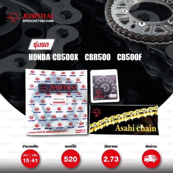 JOMTHAI ชุดโซ่สเตอร์ Pro Series โซ่ X-ring สีเหล็กติดรถ และ สเตอร์สีเหล็กติดรถ ใช้สำหรับมอเตอร์ไซค์ Honda CB500X / CBR500 / CB500F [15/41]