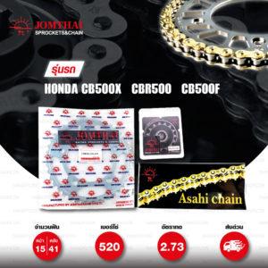 JOMTHAI ชุดโซ่สเตอร์ Pro Series โซ่ X-ring สีทอง และ สเตอร์สีเหล็กติดรถ ใช้สำหรับมอเตอร์ไซค์ Honda CB500X / CBR500 / CB500F [15/41]