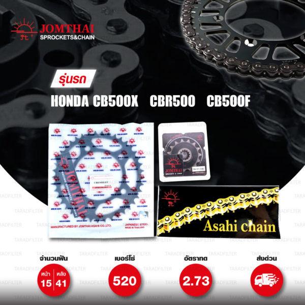 JOMTHAI ชุดโซ่สเตอร์ Pro Series โซ่ ZX-ring สีเหล็กติดรถ และ สเตอร์สีดำ ใช้สำหรับมอเตอร์ไซค์ Honda CB500X / CBR500 / CB500F [15/41]