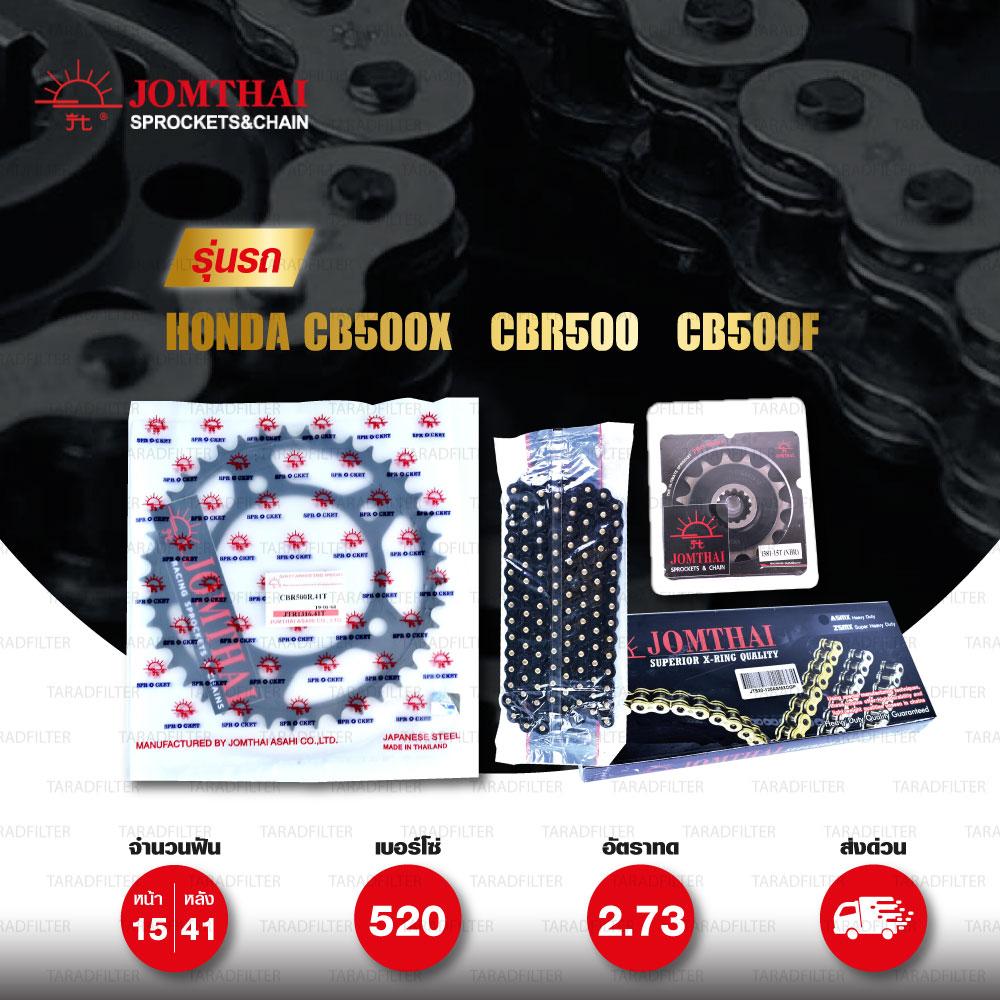 JOMTHAI ชุดโซ่สเตอร์ Pro Series โซ่ X-ring สีดำ-หมุดทอง และ สเตอร์สีดำ ใช้สำหรับมอเตอร์ไซค์ Honda CB500X / CBR500 / CB500F [15/41]