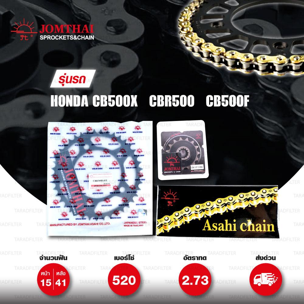 JOMTHAI ชุดโซ่สเตอร์ Pro Series โซ่ ZX-ring สีทอง และ สเตอร์สีดำ ใช้สำหรับมอเตอร์ไซค์ Honda CB500X / CBR500 / CB500F [15/41]