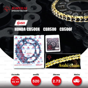 JOMTHAI ชุดโซ่สเตอร์ Pro Series โซ่ X-ring สีทอง และ สเตอร์สีดำ ใช้สำหรับมอเตอร์ไซค์ Honda CB500X / CBR500 / CB500F [15/41]