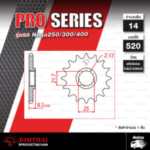 JOMTHAI Pro Series สเตอร์หน้ามียางรองสเตอร์ 14 ฟัน ใช้สำหรับ NINJA250 NINJA300 Z250 Z300 Ninja400