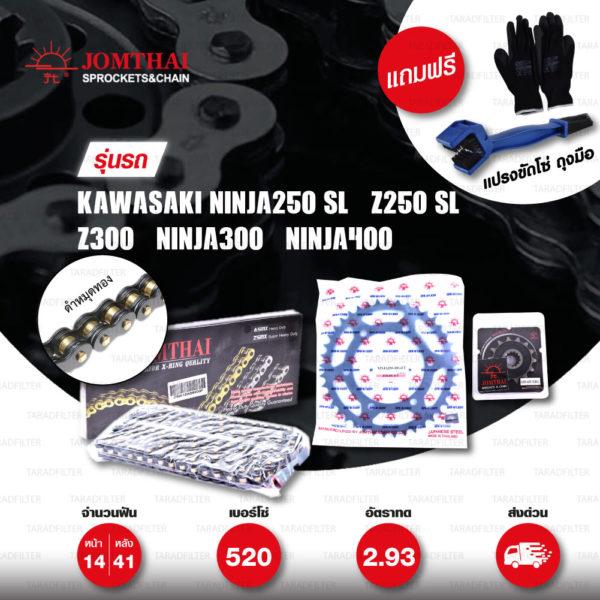 JOMTHAI ชุดโซ่สเตอร์ Pro Series โซ่ X-ring สีดำ-หมุดทอง และ สเตอร์สีดำ ใช้สำหรับมอเตอร์ไซค์ Kawasaki Ninja250 SL / Z250 SL / Z300 / Ninja300 / Ninja400 [14/41]
