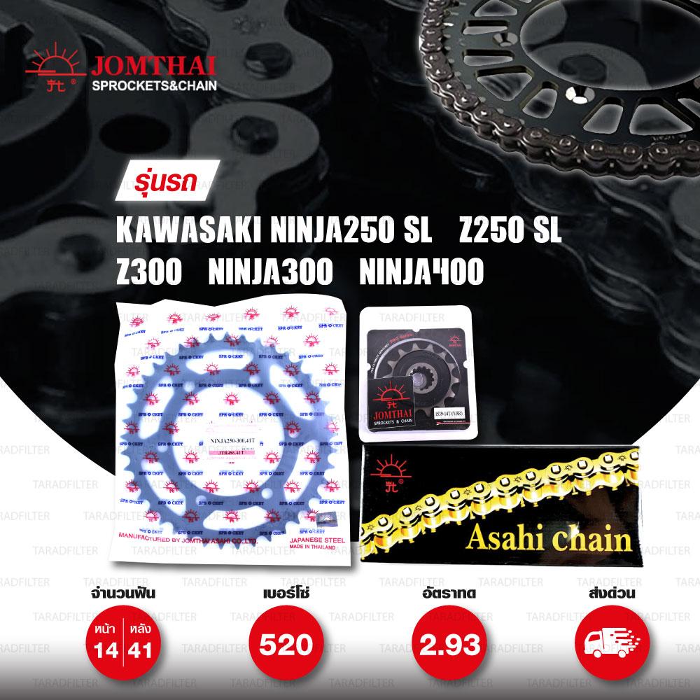 JOMTHAI ชุดโซ่สเตอร์ Pro Series โซ่ X-ring สีเหล็กติดรถ และ สเตอร์สีดำ ใช้สำหรับมอเตอร์ไซค์ Kawasaki Ninja250 SL / Z250 SL / Z300 / Ninja300 / Ninja400 [14/41]