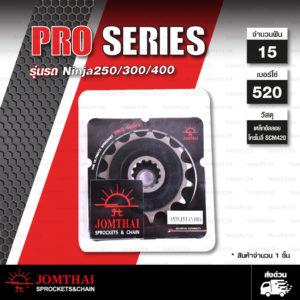 JOMTHAI Pro Series สเตอร์หน้ามียางรองสเตอร์ 15 ฟัน ใช้สำหรับ NINJA250 NINJA300 Z250 Z300 Ninja400