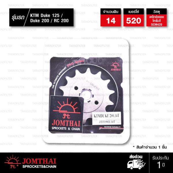 JOMTHAI สเตอร์หน้า 14 ฟัน ใช้สำหรับ KTM Duke 200 ['12-'18] , 200 RC ['14-'18], 125 Duke/RC