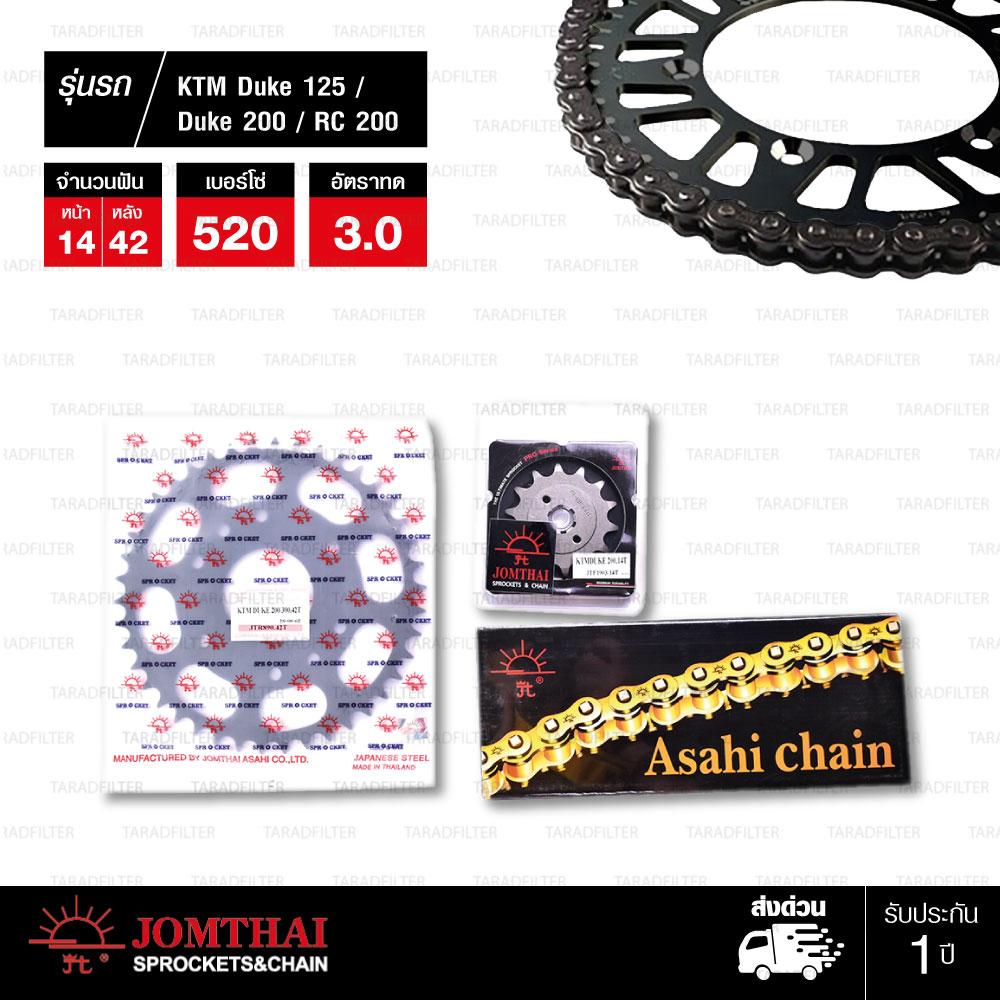 JOMTHAI ชุดโซ่สเตอร์ โซ่ X-ring สีเหล็กติดรถ และ สเตอร์สีดำ ใช้สำหรับมอเตอร์ไซค์ KTM Duke 200 ['12-'18] , 200 RC ['14-'18], 125 Duke/RC [14/42]