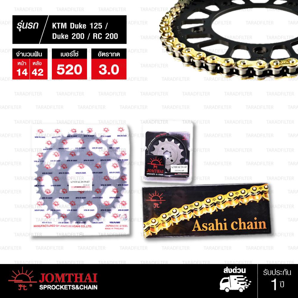 JOMTHAI ชุดโซ่สเตอร์ โซ่ ZX-ring สีทอง และ สเตอร์สีดำ ใช้สำหรับมอเตอร์ไซค์ KTM Duke 200 ['12-'18] , 200 RC ['14-'18], 125 Duke/RC [14/42]