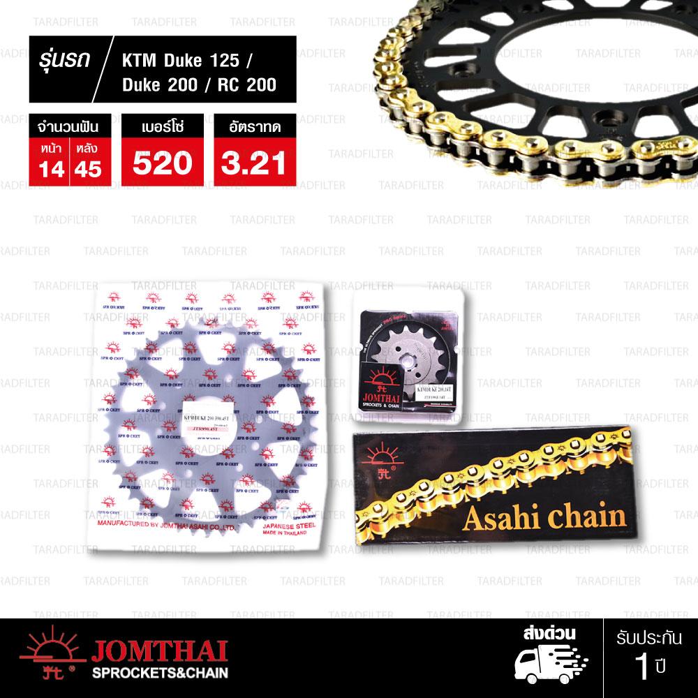 JOMTHAI ชุดโซ่สเตอร์ โซ่ X-ring สีทอง และ สเตอร์สีดำ ใช้สำหรับมอเตอร์ไซค์ KTM Duke 200 ['12-'18] , 200 RC ['14-'18], 125 Duke/RC [14/45]