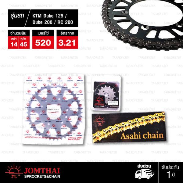 JOMTHAI ชุดโซ่สเตอร์ โซ่ ZX-ring สีเหล็กติดรถ และ สเตอร์สีดำ ใช้สำหรับมอเตอร์ไซค์ KTM Duke 200 ['12-'18] , 200 RC ['14-'18], 125 Duke/RC [14/45]