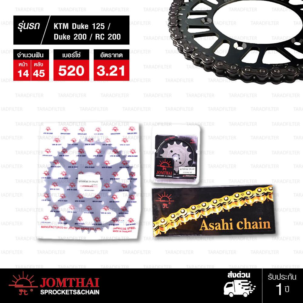 JOMTHAI ชุดโซ่สเตอร์ โซ่ X-ring สีเหล็กติดรถ และ สเตอร์สีดำ ใช้สำหรับมอเตอร์ไซค์ KTM Duke 200 ['12-'18] , 200 RC ['14-'18], 125 Duke/RC [14/45]