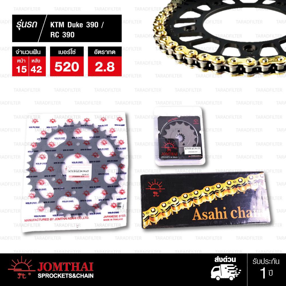 JOMTHAI ชุดโซ่สเตอร์ โซ่ X-ring สีทอง และ สเตอร์สีดำ ใช้สำหรับมอเตอร์ไซค์ KTM Duke 390 / RC 390 [15/42]