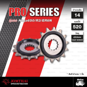 JOMTHAI Pro Series สเตอร์หน้ามียางรองสเตอร์ 14 ฟัน ใช้สำหรับ Ninja650 Versys650 Er6n YZF-R3 MT-03