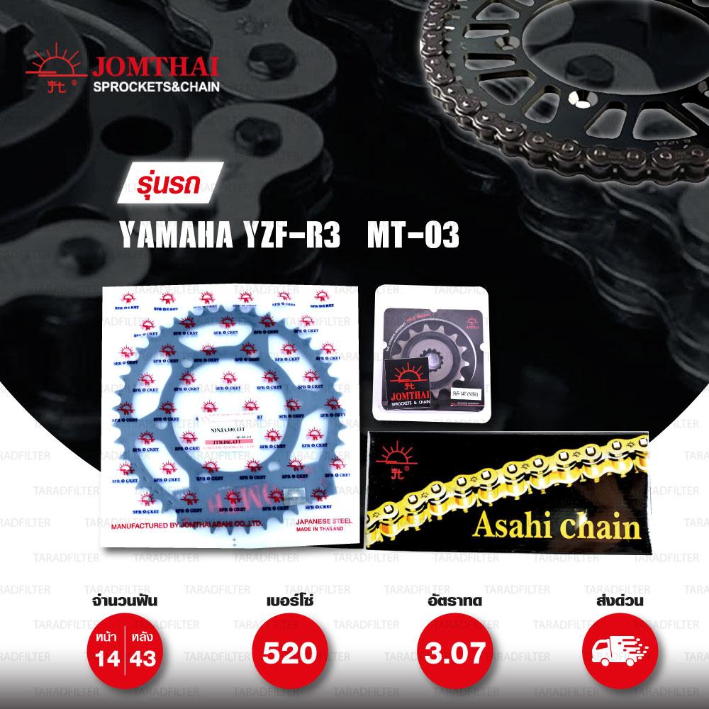 JOMTHAI ชุดโซ่สเตอร์ Pro Series โซ่ X-ring สีเหล็กติดรถ และ สเตอร์สีดำ ใช้สำหรับมอเตอร์ไซค์ Yamaha YZF-R3 / MT-03 [14/43]