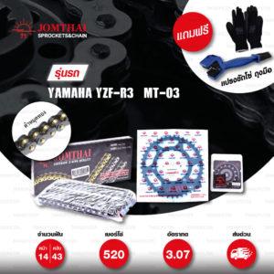 JOMTHAI ชุดโซ่สเตอร์ Pro Series โซ่ X-ring สีดำหมุดทอง และ สเตอร์สีดำ ใช้สำหรับมอเตอร์ไซค์ Yamaha YZF-R3 / MT-03 [14/43]