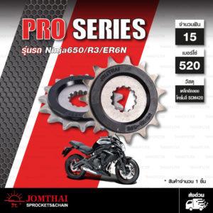 JOMTHAI Pro Series สเตอร์หน้ามียางรองสเตอร์ 15 ฟัน ใช้สำหรับ NINJA650 VERSYS650 ER6N YZF-R3 MT-03