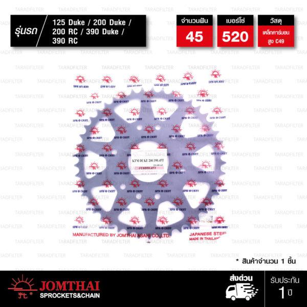 Jomthai สเตอร์หลัง สีดำ 45 ฟัน ใช้สำหรับมอเตอร์ไซค์ KTM 200 Duke ('15-'18) / 125 Duke / 200 RC / 390 Duke / 390 RC ('14-'18)