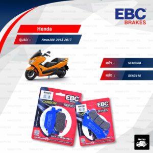 EBC ชุดผ้าเบรคหน้า-หลัง รุ่น Carbon Scooter ใช้สำหรับรถ Honda รุ่น Forza300 ปีเก่า 2013-2017 [ SFAC388-SFAC415 ]