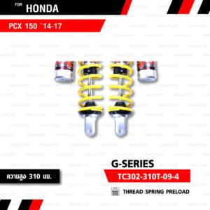 YSS โช๊คแก๊ส NEW G-Series ใช้อัพเกรดสำหรับ Honda PCX 150 '14-'17【 TC302-310T-09-4 】 โช๊คคู่หลัง สปริงเหลือง/กระบอกเงิน [ โช๊ค YSS แท้ 100% พร้อมประกันศูนย์ 6 เดือน ]