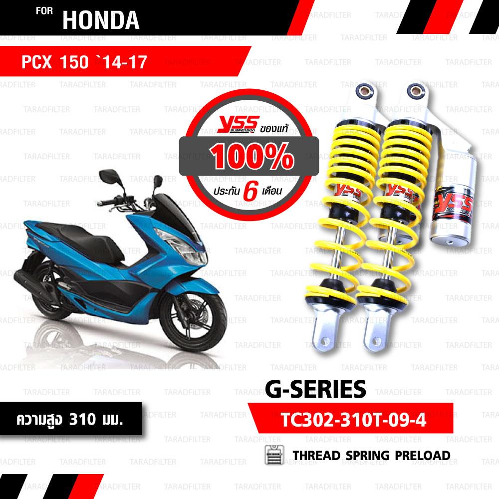 YSS โช๊คแก๊ส G-Series ใช้อัพเกรดสำหรับ Honda PCX150 '14-'17【 TC302-310T-09-4 】 โช๊คคู่หลัง สปริงเหลือง/กระบอกเงิน [ โช๊ค YSS แท้ 100% พร้อมประกันศูนย์ 6 เดือน ]