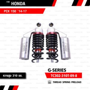 YSS โช๊คแก๊ส NEW G-Series ใช้อัพเกรดสำหรับ Honda PCX 150 '14-'17【 TC302-310T-09-8 】 โช๊คคู่หลัง สปริงดำ/กระบอกเงิน [ โช๊ค YSS แท้ 100% พร้อมประกันศูนย์ 6 เดือน ]