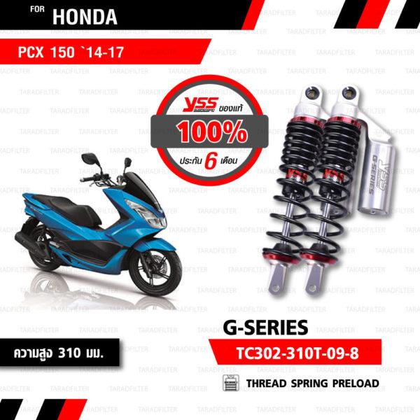 YSS โช๊คแก๊ส G-Series ใช้อัพเกรดสำหรับ Honda PCX 150 '14-'17【 TC302-310T-09-8 】 โช๊คคู่หลัง สปริงดำ/กระบอกเงิน [ โช๊ค YSS แท้ 100% พร้อมประกันศูนย์ 6 เดือน ]