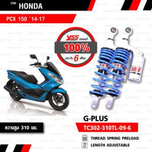 YSS โช๊คแก๊ส G-Plus ใช้อัพเกรดสำหรับ Honda PCX 150 '14-'17【 TC302-310TL-09-6 】 โช๊คคู่หลัง สปริงฟ้า/กระบอกเงิน [ โช๊ค YSS แท้ 100% พร้อมประกันศูนย์ 6 เดือน ]