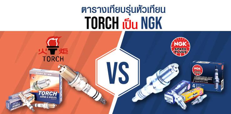 ตารางหัวเทียนTorch เทียบ NGK