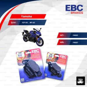 EBC ชุดผ้าเบรคหน้า-หลัง รุ่น Organic ใช้สำหรับรถ Yamaha รุ่น YZF-R3 , MT-03 [ FA663-FA662 ]